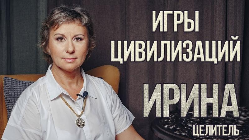 ЛАБИРИНТ | Игры цивилизаций | Джули По и целитель Ирина