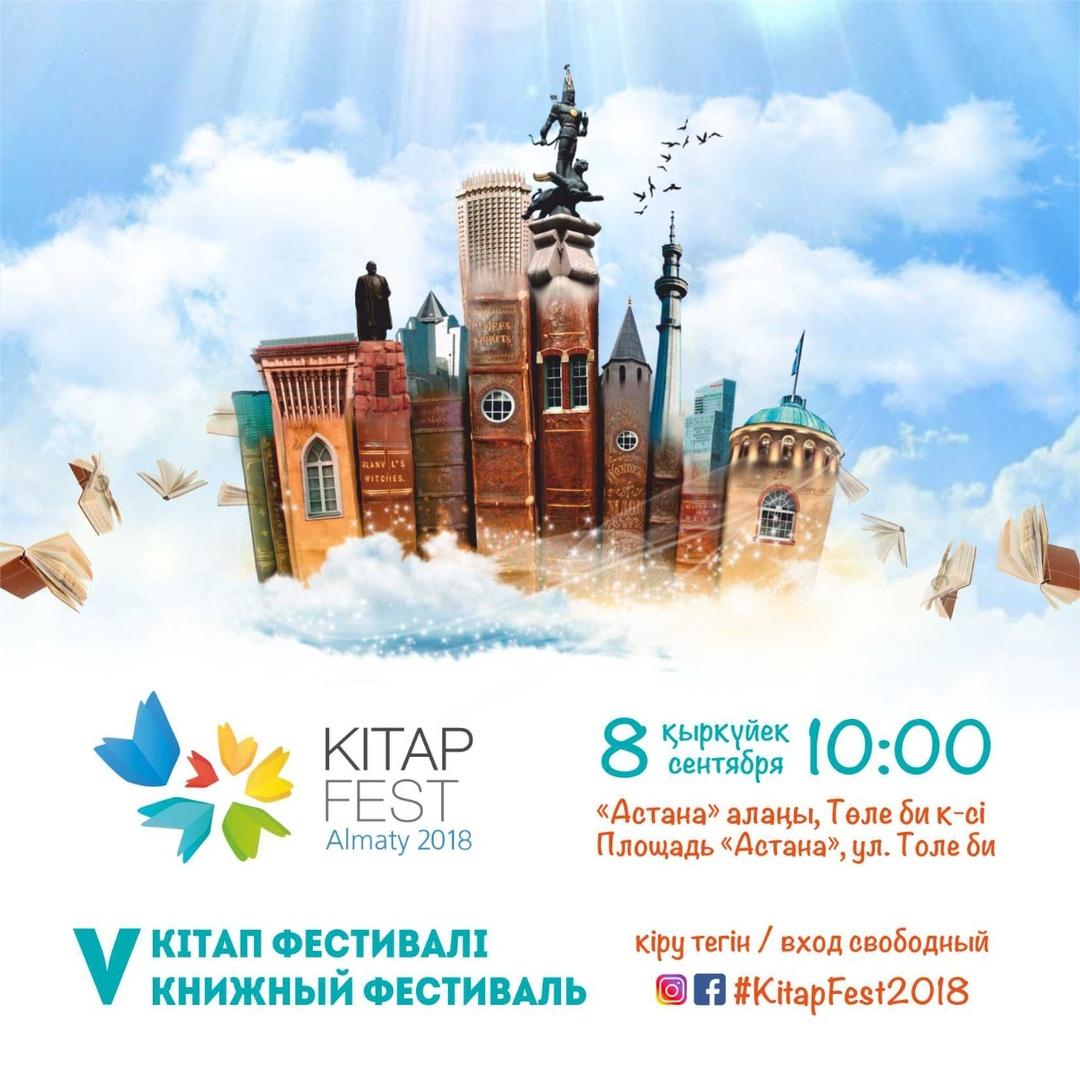 «KITAP FEST 2018» Халықаралық Кітап Фестивалі