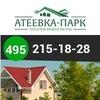 Коттеджный поселок АТЕЕВКА-ПАРК