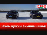 Зачем нужны зимние шины   видео обзор авто новостей 23.11.2018