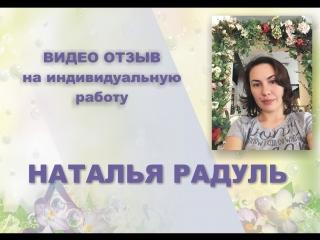 Отзыв Натальи Радуль