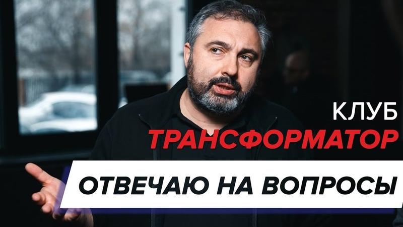 Клуб Трансформатор. Выступление Алекса Яновского