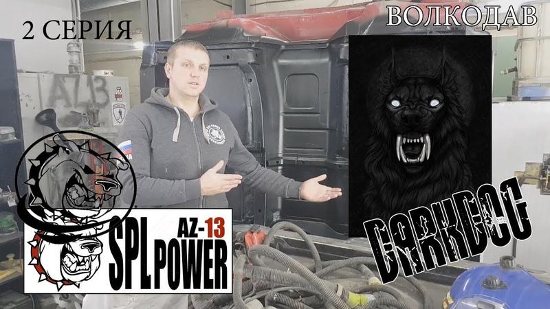 AZ-13 SPL POWER SILVERADO ВОЛКОДАВ серия 2