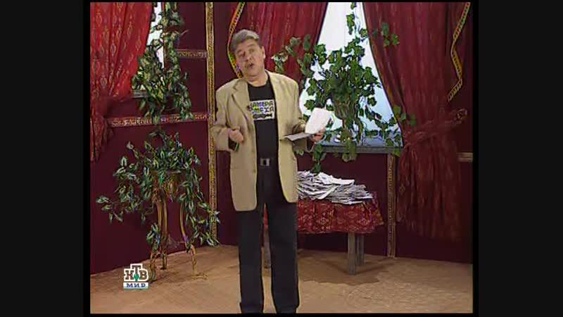 Камера смеха НТВ Мир 12 09 2007