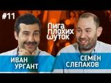ЛИГА ПЛОХИХ ШУТОХ #11   Иван Ургант х Семён Слепаков