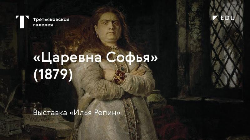 Царевна Софья TretyakovEDU