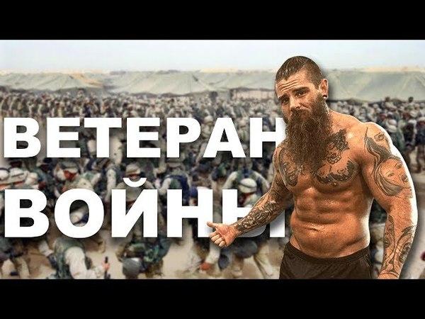 ТРЕНИРУЙСЯ КАК ВЕТЕРАН ВОЙНЫ - ДЕРЕК ВЕЙДА
