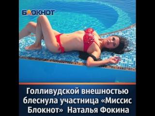 Голливудской внешностью и шикарной фигурной блеснула 41-летняя участница «Миссис Блокнот» Наталья Фокина