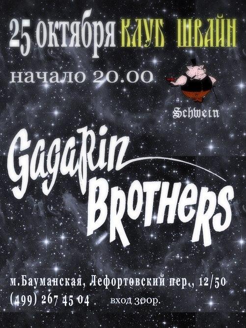 25.10 GAGARIN BROTHERS - Хэллоуин в Швайне