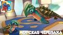 Колдовской дракон №2 Морская Черепаха Легенды Дракономании Андроид игра