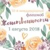 10-й международный Флэшмоб Женственности в Ялте
