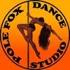 Студия танца на пилоне Pole Fox Dance