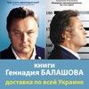Книги бизнес-философа Геннадия Балашова