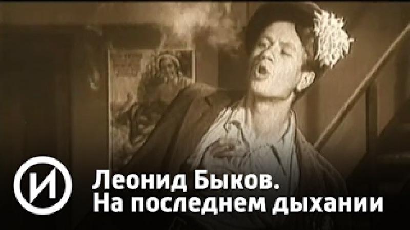 Леонид Быков. На последнем дыхании | Телеканал История