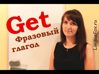 Фразовый глагол GET в английском языке от Ригины LinguaFox