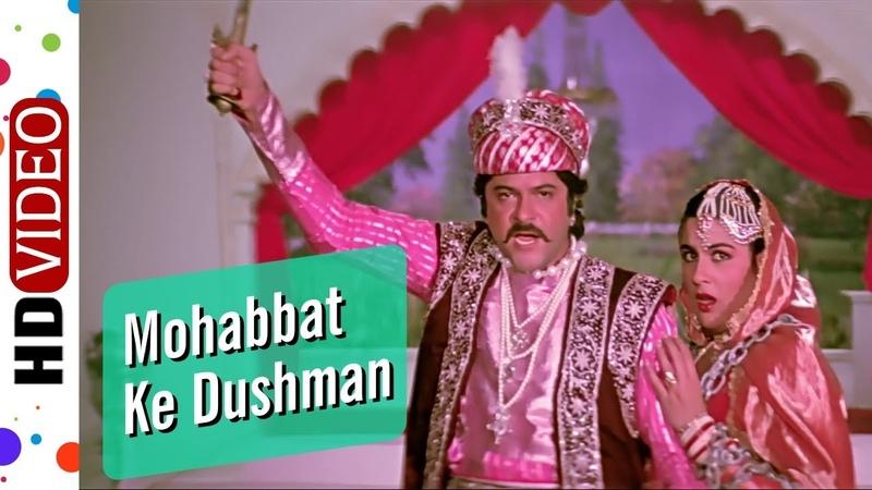 Mohabbat Ke Dushman   Chameli Ki Shaadi (1986)   Anil Kapoor   Amrita Singh   Anwar