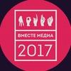 Фестиваль «Вместе медиа»