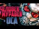 Человек-муравей и Оса Обзор / Человек-муравей 2 Трейлер на русском
