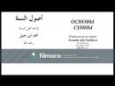 А. Караев -- Шарх ар Раджихи - Усуль ас Сунна имама Ахмада 20 урок