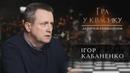 Ігор Кабаненко колишній заступник міністра оборони у програмі Гра у класику