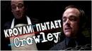 Кроули пытает Кроули оборотня | Сверхъестественное 6 сезон 10 серия