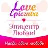 LoveEpicentre.com БЕСПЛАТНЫЙ Сайт Секс Знакомств