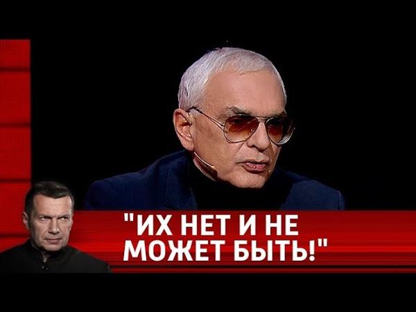 Есть ли правдивые фильмы о ВОВ? Вечер с Владимиром Соловьевым от 05.12.18