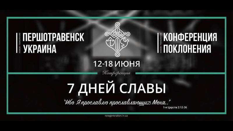 Конференция «7 дней славы» | Першотравенск | 17.06.2017 (18:00)