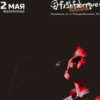 12/05 ORANGE HOUSE @ FISH FABRIQUE (большой зал)