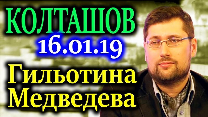 КОЛТАШОВ Гильотина Медведева 16 01 19