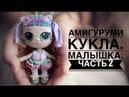 Маленькая каркасная кукла изнаночным вязанием. часть 2.(тело)\ little crochet doll part 2
