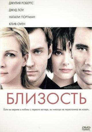 Близость (2004)