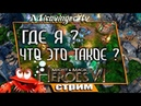 Might Magic Heroes VI | СТРИМ Веб камера | Я тут вообще впервой :)
