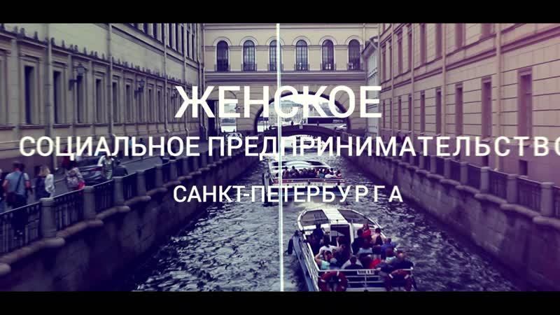 Женское социальное предпринимательство в Санкт-Петербурге