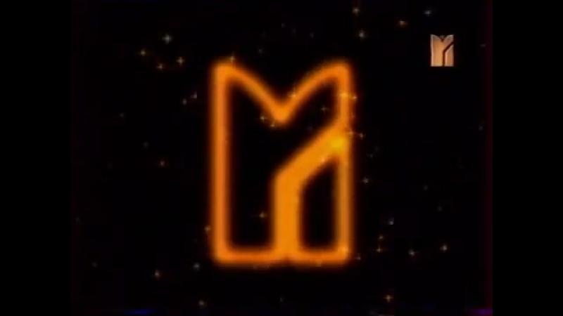 Рекламный блок, программа передач и конец эфира (М1, 17.02.2002) Разговор для взрослых » Freewka.com - Смотреть онлайн в хорощем качестве