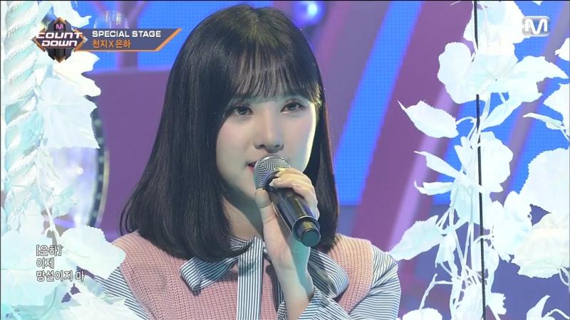 [Special Stage] 171026 Eun Ha (은하) Chun Ji (천지) - Hold Your Hand (왼손 오른손)