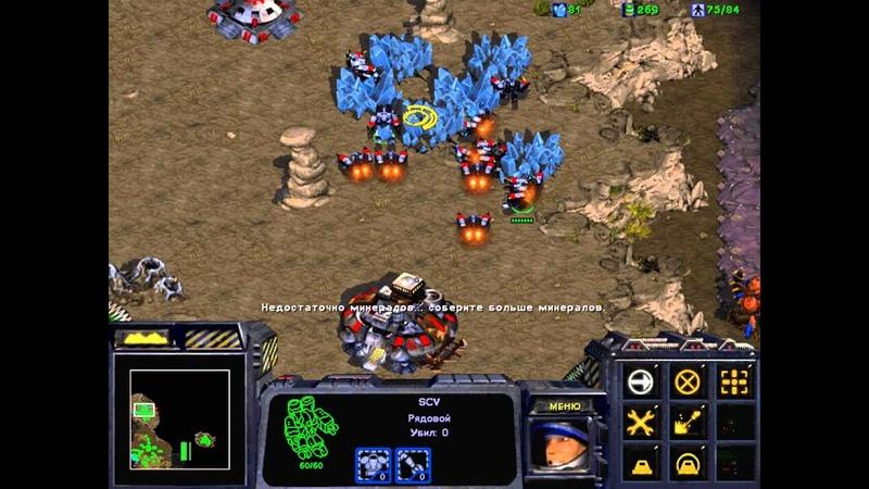 Прохождение StarСraft с комментами [миссия 6]