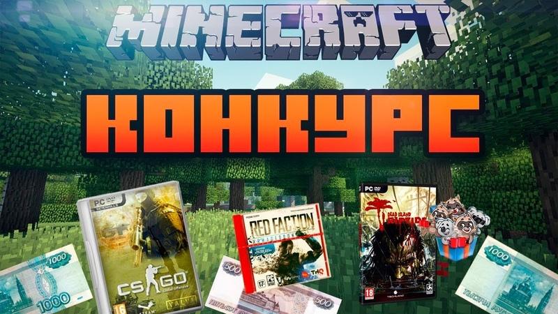 Прогулки нубика в Minecraft   Нарезка   Конкурс на Steam ключи, CS:GO и стикеры