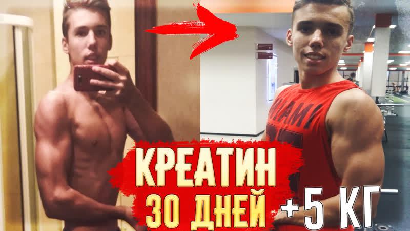 Пью КРЕАТИН 30 Дней(Результат)! | Превратился в Монстра!