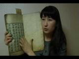 Ю.Корея 126 Родословная книга Чокпо (족보). История моей фамилии