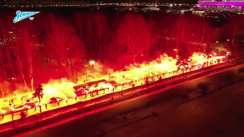 Огненный коридор от фанатов Зенита
