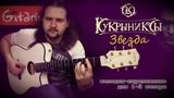 Звезда - Фингерстайл с Гитарином Кукрыниксы