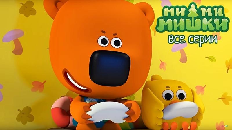 Ми ми мишки Сборник интересных идей и изобретений Кеши мультики для детей