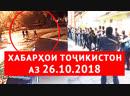 Хабарҳои Тоҷикистон ва Осиёи Марказӣ 26.10.2018 (اخبار تاجیکستان) (HD)