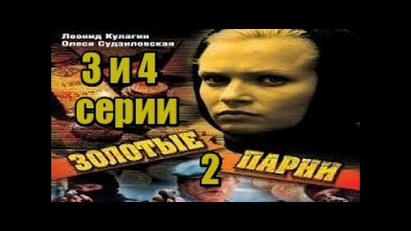 Золотые парни-2. (Россия и Украина, 2006 г.). 3 - 4 серии.