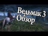 Обзор на The Witcher 3 : Wild Hunt - Детальнейшие подробности
