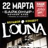 22 МАРТА 2015 | группа «LOUNA» в Кемерово |