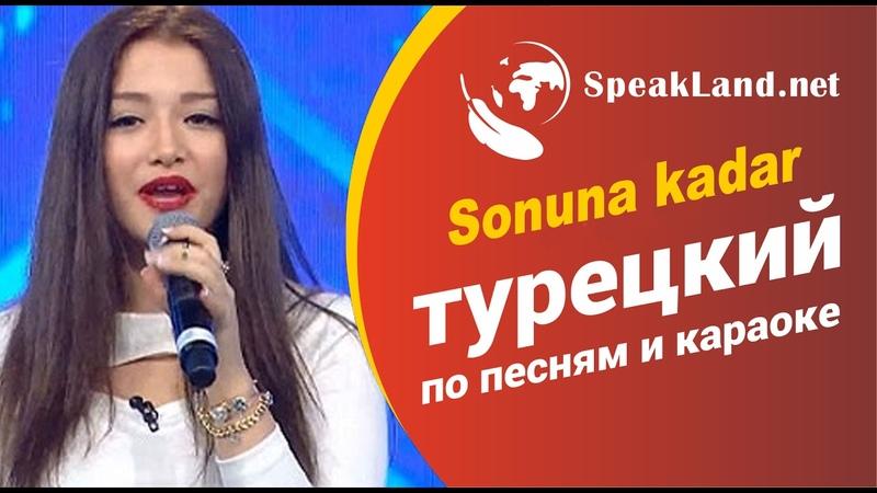 Турецкий по песням караоке Ebnem Keskin Sonuna Kadar