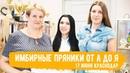 Мастер-класс Имбирные пряники от А до Я от Пряничко (17 июня, Краснодар)