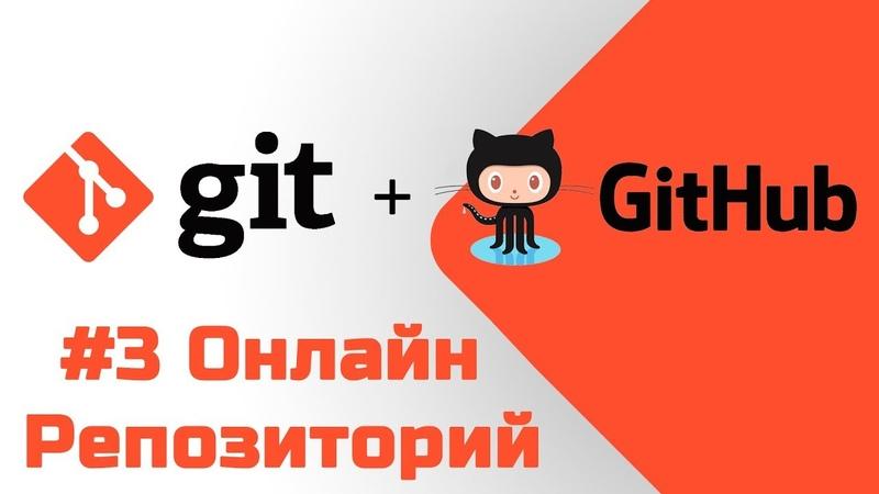 3 Уроки Git GitHub Регистрация на GitHub и наш первый онлайн репозиторий